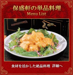 新潟市西区の中華料理 保盛軒(ほせいけん)