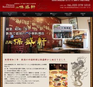 中華料理 保盛軒